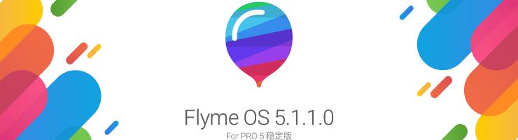 Flyme 5.1.1.0: rilasciata la prima versione stabile per Meizu PRO 5 – (Download)