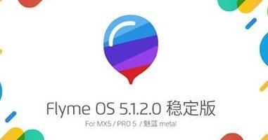 Flyme 5.1.2.0A (stabile) è ora disponibile per Meizu PRO5 / MX5 e la versione 5.1.2.0Y per Meizu Blue Charm Metal – (Download)