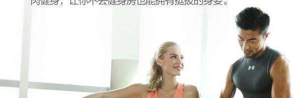 Xiaomi Move It: lo strumento smart per il fitness
