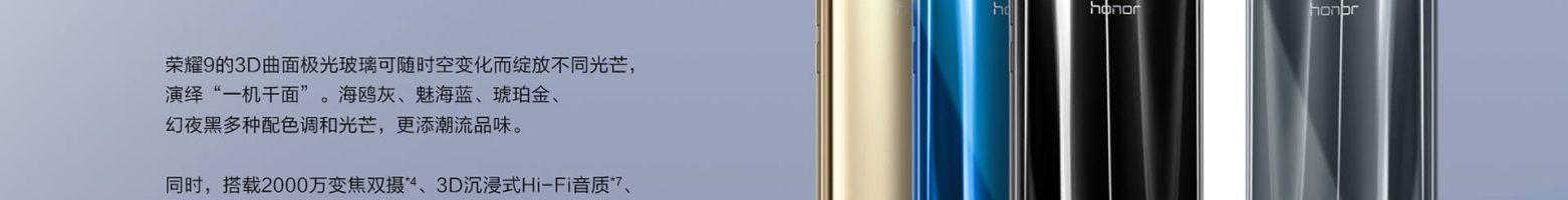 Honor 9 ufficiale: un top di gamma bello e compatto (nelle dimensioni e nel prezzo)