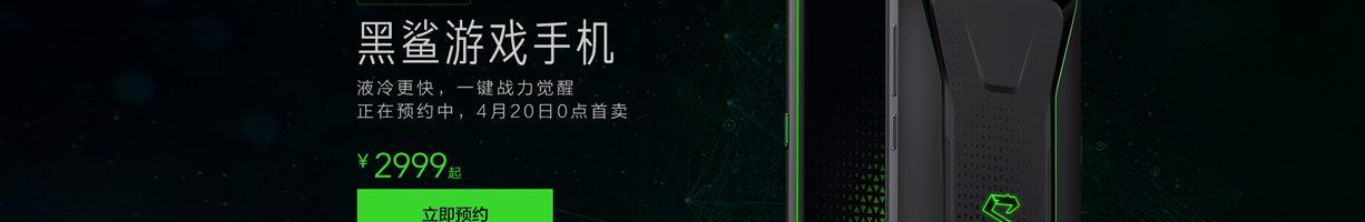 Xiaomi Black Shark ufficiale: lo smartphone da gaming di Xiaomi che vuole sfidare il Razer Phone
