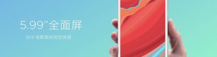 Xiaomi Redmi S2 può già essere acquistato ad un prezzo davvero interessante