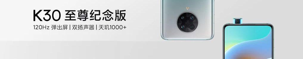 """Redmi K30 Ultra ufficiale: un top di gamma """"diverso"""", ma interessante"""