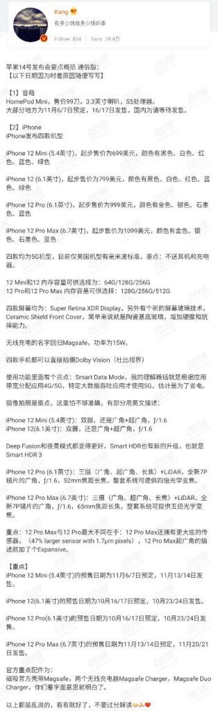 iPhone 12 ecco le caratteristiche le colorazioni ed i prezzi di vendita Weibo Kang
