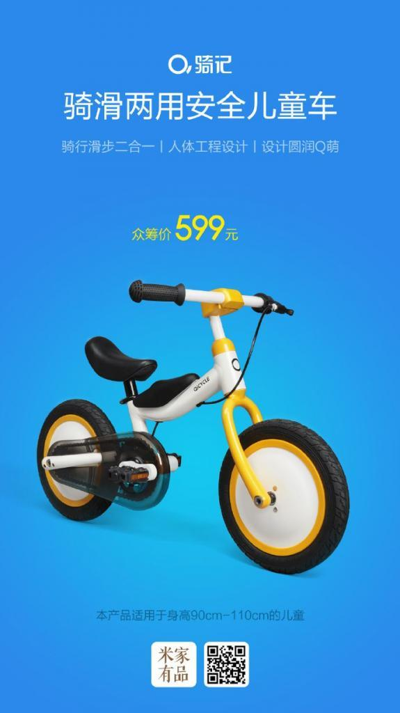 Qicycle-per-bambini-2